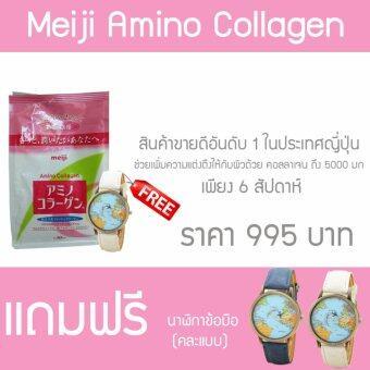 Meiji Amino Collagen 5000 mg. 1 ห่อ แถมฟรี นาฬิกาข้อมือ (คละแบบ)