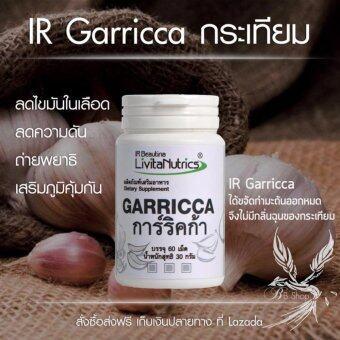 IR Garricca กระเทียมสกัด ลดไขมัน ความดัน โรคกระเพาะ ถ่ายพยาธิ เสริมภูมิคุ้มกัน