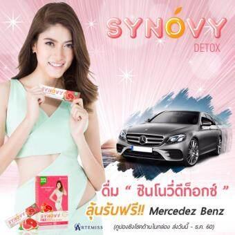 Synovy Detox ซินโนวี่ดีท็อก มาร์กี้ ดีท็อกลําไส้ อาหารเสริมควบคุมน้ำหนัก อาหารเสริมผิวขาวใส ซินโนวี่ ดีท็อก อาหารเสริมเพื่อสุขภาพ