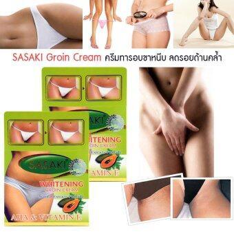 SASAKI Whitening Groin Cream ครีมทารอบขาหนีบ ลดรอยคล้ำ ลดการเสียดสีของผิว พร้อมระงับกลิ่น ขจัดความเปียกชื้น สะอาดสดใสมั่นใจตลอดวัน 10g. 2 ชิ้น