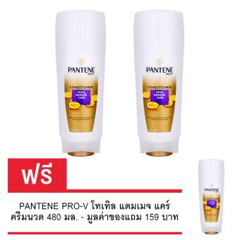 (ซื้อ 2 แถม 1) PANTENE แพนทีน โปร-วี โทเทิล แดมเมจ แคร์ ครีมนวด 480 มล.