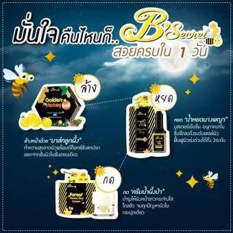 B'secret มาร์คลูกผึ้ง น้ำหยดนางพญา ครีมน้ำผึ้งป่า สวยครบเซ็ต 3Step ราคา 1,080 บาท