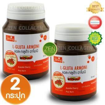 Shining L-Gluta Armoni แอล-กลูต้า อาโมนิ อาหารเสริมเร่งผิวขาว เนียนนุ่ม ลดริ้วรอยหมองคล้ำ เซ็ต 2 ขวด (30 เม็ด/1 ขวด)
