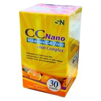CC Nano Vitamin C & Zinc 1000 Complex ซีซี นาโน วิตามินซี&ซิงค์ ผิวสวย ขาวใส อมชมพู 1 กล่อง (30 เม็ด/กล่อง)