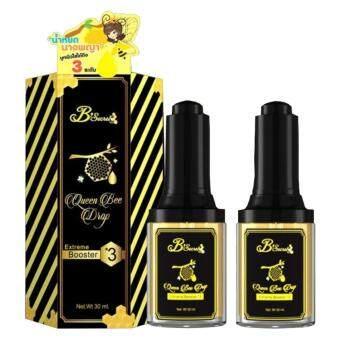 B'Secret Queen Bee Drop บีซีเคร็ท น้ำหยดนางพญา บูสเตอร์เข้มข้น 2 ขวด (30ml./ขวด)