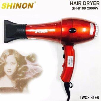 Shinon Twosister ไดร์เป่าผม ร้อนเย็น ไฟ 2000 วัตต์ ลมแรง ร้อนเร็ว