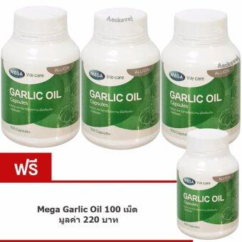 Mega We Care Garlic Oil 100 แคปซูล (3ขวด) แถม 1ขวด