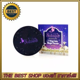Babalah Oil Control UV Cake 2 Way บาบาลา แป้งสูตรใหม่ คุมมัน No.02 ผิวสองสี