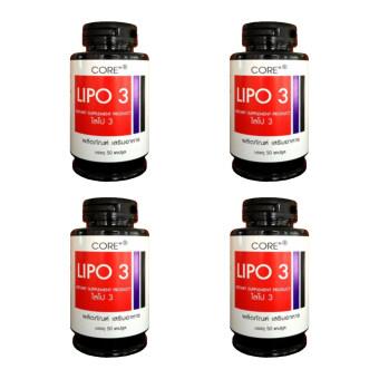 CORE Lipo 3 ไลโป 3 อาหารเสริมลดน้ำหนัก x4กระปุก (ของแท้100%)