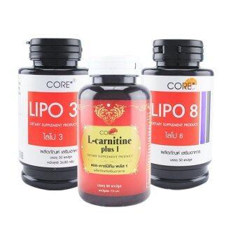 Core เซท ไลโป 3 + ไลโป 8 + แอลคาร์นิทีน พลัส 3กระปุก