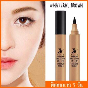 Babalah Long Lasting Tatto Eyebrow Marker บาบาร่า ปากกาสักคิ้ว ดินสอเขียนคิ้ว สีน้ำตาลอ่อน Natural Brown