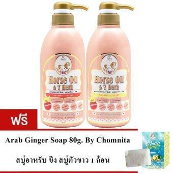 Remi Shampoo Horse Oil & 7 Herb เรมิ แชมพูน้ำมันม้าฮอกไกโด ลดผมร่วง เร่งผมยาว 400 ml.+Remi Treatment 400 ml. (1 คู่) แถมฟรีสบู่อาหรับขิง 1 ก้อน