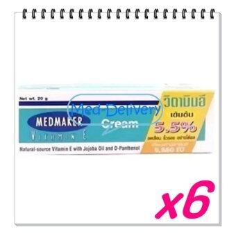 Medmaker vitamin eเมดเมเกอร์ วิตามิน อี ครีม5.5% 20 g (6หลอด)