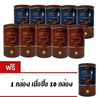 CORDYTHAI ถั่งเช่า คอร์ดี้ไทย เกษตร -สำหรับสุภาพบุรุษ 5 กล่อง + สำหรับสุภาพสตรี 5 กล่อง แถมฟรี ถั่งเช่าสำหรับสุภาพสตรี 1 กล่อง (30 แคปซูล/กล่อง)