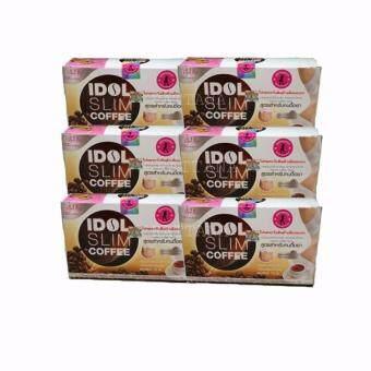 ไอดอล สลิม คอฟฟี่ Idol Slim Coffee กาแฟลดน้ำหนัก สูตรคนดื้อยา เร่งเผาผลาญไขมันต่ำ 6 กล่อง (1 กล่อง/10 ซอง)