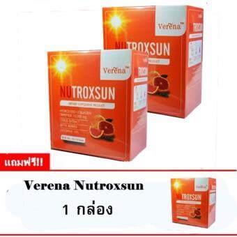 Verena Nutroxsun บรรจุ 10 ซอง/กล่อง (2 กล่อง) แถม Verena Nutroxsun บรรจุ 10 ซอง/กล่อง 1 กล่อง