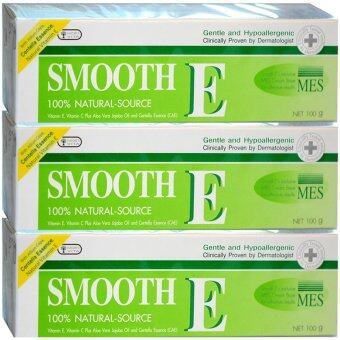 Smooth E Cream สมูทอี ครีม 100 กรัม (3 หลอด)