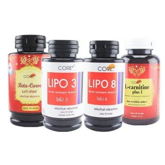 Core Betacurve + Lipo3 + Lipo8 + Lcarnitine (กระปุกละ 50 แคปซูล)