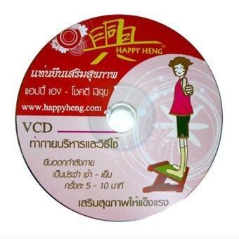 Happyheng VCD คู่มือวิธีใช้และท่ากายบริหารบนแท่นยืนเสริมสุขภาพ