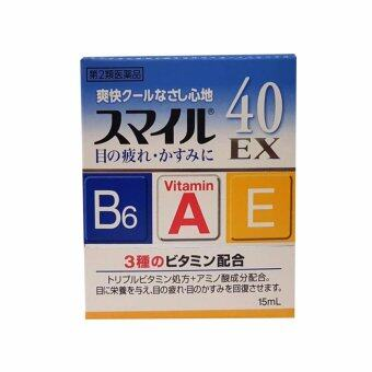 Smile 40EX Cool ยาหยอดบำรุงดวงตา จากญี่ปุ่น (Level 5) แพค 1กล่อง