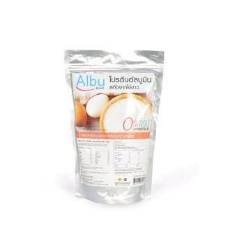 AlbuQuik ไข่ขาวผงขนาด 500 กรัม