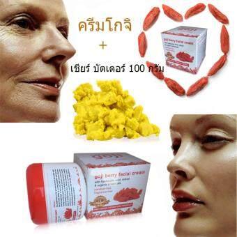 Goji Berry Whitening Facial Cream ครีมโกจิเบอรี่ลดเลือนริ้วรอย ปรับผิวขาว 113g +เชียร์บัตเตอร์ของแท้จากกาน่า shea butter unrefined 100กรัม