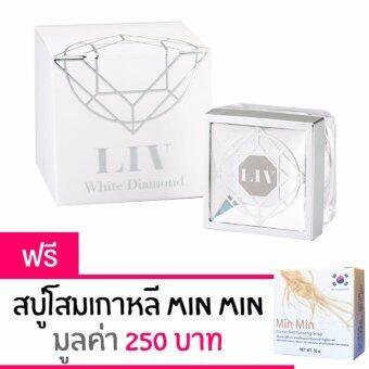 Liv White Diamond Cream ลิฟ ไวท์ ไดมอนด์ วิกกี้แนะนำ บำรุงผิวหน้า เนื้อครีมเข้มข้น 30 ml. แถมฟรี! Min Min สบู่โสมเกาหลี 1 ก้อน