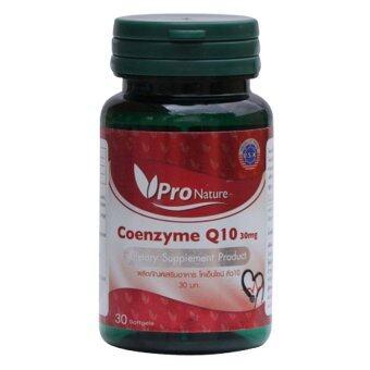 โคเอนไซม์ คิวเท็น Pronature Co Q10 - 30 มก. 30 เม็ด