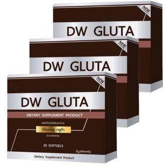 DW Gluta ดีดับเบิ้ลยู กลูต้า กลูต้าหน้าเด็ก อาหารเสริมเพื่อผิวขาว กระจ่างใส ย้อนวัยผิว คืนความอ่อนเยาว์ สูตรใหม่ มีอ.ย. ขาวไวยิ่งขึ้น ขนาด 30 ซอฟเจล (3 กล่อง)