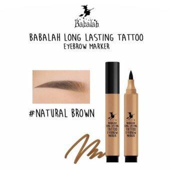 Babalah Long Lasting Tatto Eyebrow Marker บาบาร่า ปากกาเมจิกเขียนคิ้ว สวยเป๊ะ ติดทนนาน ดูเป็นธรรมชาติ สีน้ำตาลอ่อน Natural Brown (1 ชิ้น)