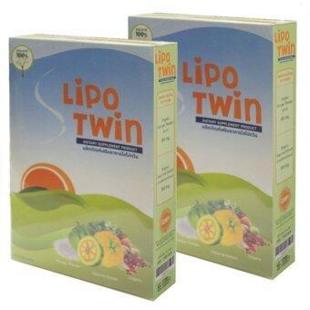 Lipo Twin อาหารเสริมลดน้ำหนัก 30 แคปซูล (2 กล่อง)