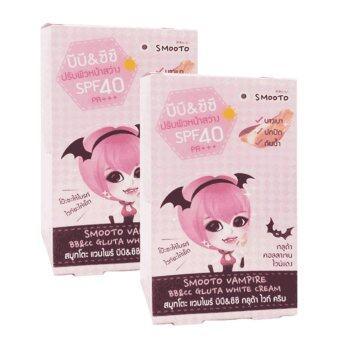 Smooto Vampire BB & CC Gluta White Cream สมูทโตะ แวมไพร์ บีบี&ซีซี กลูต้า ไวท์ ครีม (2 กล่อง 12 ซอง)