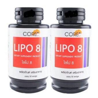 CORE Lipo8 ผลิตภัณฑ์ลดน้ำหนัก ดักไขมัน ยอดนิยม Lipo 8 Dug ฝาดำ (50เม็ด) 2 ขวด