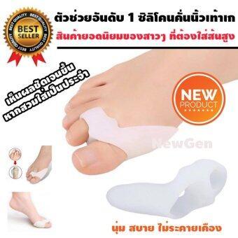 ซิลิโคนถนอมนิ้วเท้า คั่นนิ้วเท้าเก นิ้วเท้าคดเอียง Silicone Foot Care
