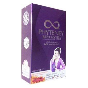 Phyteney อาหารเสริม Phyteney ไฟทินี่ เบส์ท เอ็กซ์ตร้า 1 กล่อง