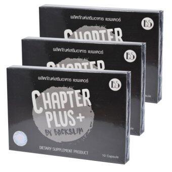 Chapter Plus+ by BackSlim ผลิตภัณฑ์เสริมอาหารลดน้ำหนักแชพเตอร์ บรรจุ 10 แคปซูล (3 กล่อง)