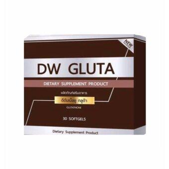 DW GLUTA กลูต้าหน้าเด็ก สเต็มเซลล์แท้ ผิวขาว แบบ 2 in 1 กล่องละ 30 เม็ด ( 1 กล่อง )