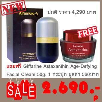 Aiyara Aimmura X ไอยรา เอมมูร่า เอ็กซ์ สารเซซามินสกัด จากงาดำ สูตรใหม่ เพิ่มเซซามินเข้มข้น 20 เท่า 1 กล่อง (60 แคปซูล/กล่อง)แถมฟรี Giffarine Astaxanthin Age-Defying Facial Cream 50g. 1 กระปุก มูลค่า 560 บาท