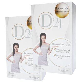 D24ดีทเวนตี้โฟร์ ผลิตภัณฑ์เสริมอาหาร ดักจับ ขับออก ไขมันและแป้ง(2กล่องx20เม็ด)