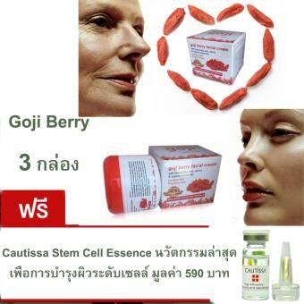 Goji Berry Whitening Facial Cream ครีมโกจิเบอรี่ลดเลือนริ้วรอย ปรับผิวขาว 3 กล่อง แถมฟรี Cautissa Stem Cell Essence นวัตกรรมล่าสุดเพื่อการบำรุงผิวระดับเซลล์