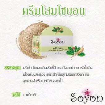 ครีมโสมโซยอน (Ginseng Concentrated Cream)