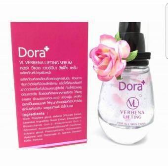 VERBENA LIFTING by Dora+ (วีแอล เวอร์บีน่า ลีฟติ้ง เซรั่ม) สุดยอดน้ำตบยกกระชับ ปรับหน้าเรียว ยกกระชับ ลดริ้วรอย ขนาด 40 ml. 1 ขวด