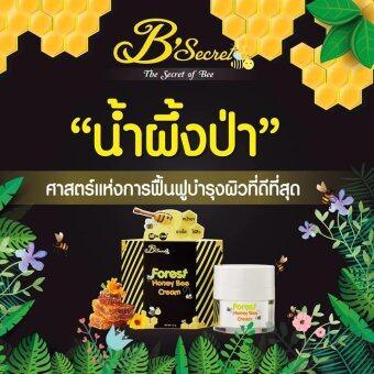 B'secret Forest Honey Bee Cream บี ซีเคร็ท ฟอเรสท์ ฮันนี่ บี ครีม ครีมน้ำผึ้งป่า หน้าเงา หน้าใส ไร้สิว ขนาด 15 กรัม (1กล่อง)