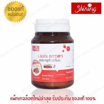 Shining L-Gluta Armoni แอล-กลูต้า อาโมนิ อาหารเสริมเร่งผิวขาว บรรจุ (30 เม็ด)