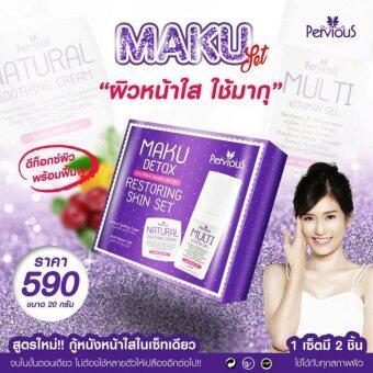 Pervious Maku Detox & Restoring Skin Set เซ็ทมากุ....มากู้หนังหน้า (1 ชุด)