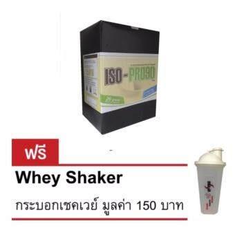 ISO-PRO90 โปรตีนถั่วเหลือง ขนาด 15 ซอง (480 กรัม) 1 กล่อง แถมฟรีกระบอกเชคเวย์มูลค่า 150 บ