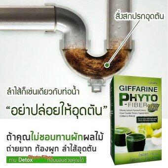 Phyto-Fiber Detox กิฟฟารีน ไฟโต-ไฟเบอร์ เสริมใยอาหาร และ ดีท็อกซ์ล้างพิษ ยับยั้ง มะเร็ง ลำไส้