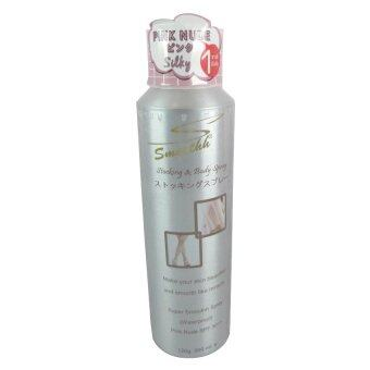 Smoothh สเปรย์ถุงน่อง Stocking & Body Spray SPF30++ Waterproof สูตร Natural Nude Glowing 200ml