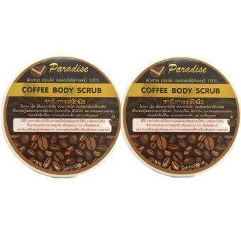Paradise Coffee Body Scrub สครับกาแฟ ขัดผิว ผิวขาว กระชับ ลดรอยแตกลาย 50g. (2 กระปุก)