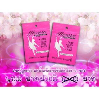Mecera By Dslim Set คู่ มีเซร่า อาหารเสริมควบคุมน้ำหนัก สูตรสำหรับผู้ที่ลดยาก ดื้อยา (30 แคปซูล)